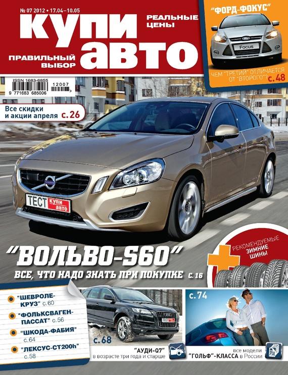 Книга Журнал «За рулем» №07/2012