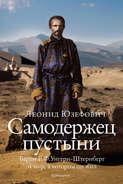 Электронная книга «Самодержец пустыни»