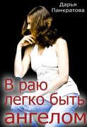 Электронная книга «В раю легко быть ангелом»