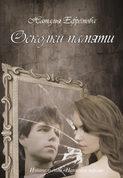 Электронная книга «Осколки памяти»