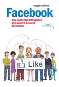 Facebook: как найти 100000 друзей для вашего бизнеса бесплатно