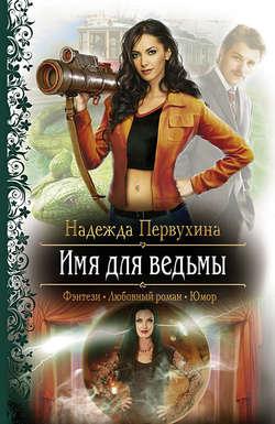Электронная книга «Имя для ведьмы»
