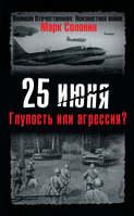 Электронная книга «25 июня. Глупость или агрессия?»