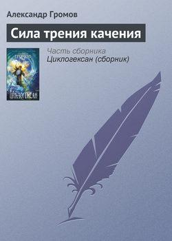 Электронная книга «Сила трения качения»