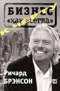 Электронная книга «К черту «бизнес как всегда»»