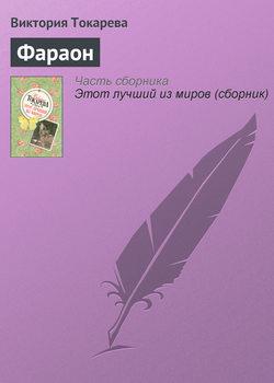 Электронная книга «Фараон»