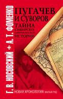 Электронная книга «Пугачев и Суворов. Тайна сибирско-американской истории»