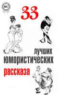 Электронная книга «33 лучших юмористических рассказа»