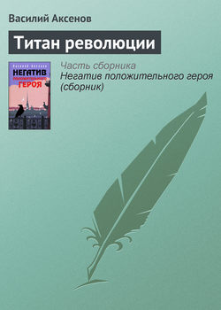 Электронная книга «Титан революции»
