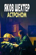 Электронная книга «Астроном»