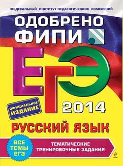 Электронная книга «ЕГЭ 2014. Русский язык. Тематические тренировочные задания»