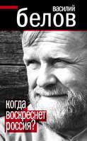 Электронная книга «Когда воскреснет Россия?»