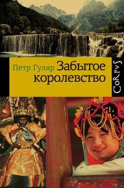 Электронная книга «Забытое королевство»