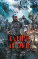 Электронная книга «Капитан Антракоз»