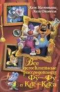Электронная книга «Все детективные расследования Фу-Фу и Кис-Киса. Лапы вверх! Ага, попался! Носки врозь! Лапы прочь от ёлочки! ЫЫЫ смешно! (сборник)»