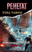 Электронная книга «Ренегат. Империя зла»