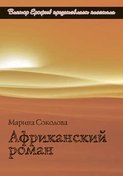 Электронная книга «Африканский роман»
