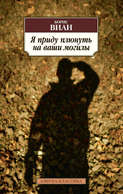 Электронная книга «Я приду плюнуть на ваши могилы (сборник)»