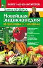 Новейшая энциклопедия огородника и садовода