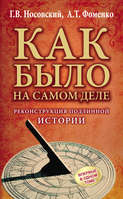 Электронная книга «Реконструкция подлинной истории»
