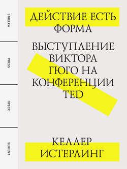 Электронная книга «Действие есть форма: Выступление Виктора Гюго на конференции TED»