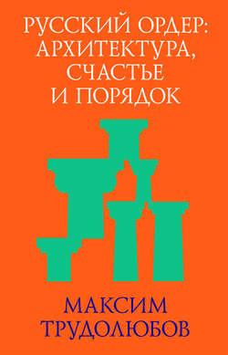 Электронная книга «Русский ордер: архитектура, счастье и порядок»