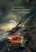 Электронная книга «Последняя жертва Розы Ветров»