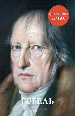 Электронная книга «Гегель»