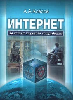 Электронная книга «Интернет: Заметки научного сотрудника»