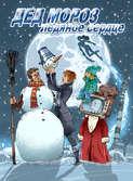 Электронная книга «Дед Мороз. Ледяное сердце»