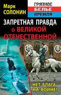 Электронная книга «Запретная правда о Великой Отечественной. Нет блага на войне!»
