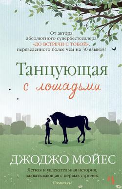Электронная книга «Танцующая с лошадьми»