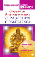Электронная книга «Секретные даосские техники управления событиями»