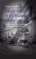 Электронная книга «Modernite в избранных сюжетах. Некоторые случаи частного и общественного сознания XIX–XX веков»