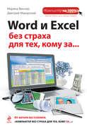Электронная книга «Word и Excel без страха для тех, кому за…»