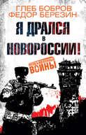 Электронная книга «Я дрался в Новороссии!»