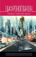 Электронная книга «Цифрономикон (сборник)»