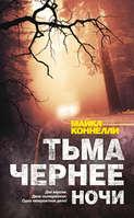 Электронная книга «Тьма чернее ночи»