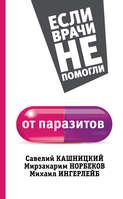 Электронная книга «От паразитов»