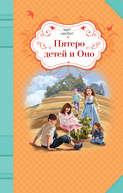 Электронная книга «Пятеро детей и Оно»