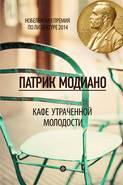 Электронная книга «Кафе утраченной молодости»