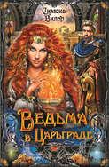 Электронная книга «Ведьма в Царьграде»