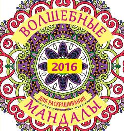 Волшебные мандалы для раскрашивания на 2016 г.