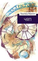 Электронная книга «ЧЯП»