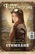 Электронная книга «Журнал Мир фантастики – март 2016»