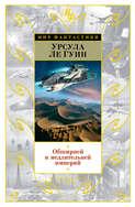 Электронная книга «Обширней и медлительней империй (сборник)»
