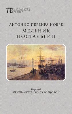 Электронная книга «Мельник ностальгии (сборник)»