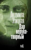 Электронная книга «Дар нерукотворный (сборник)»
