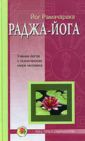 Электронная книга «Раджа-йога»
