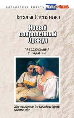 Электронная книга «Новый сокровенный Оракул. Предсказания и гадания»